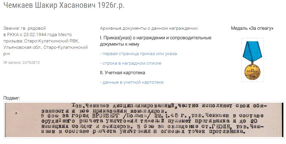 chamkaev_02