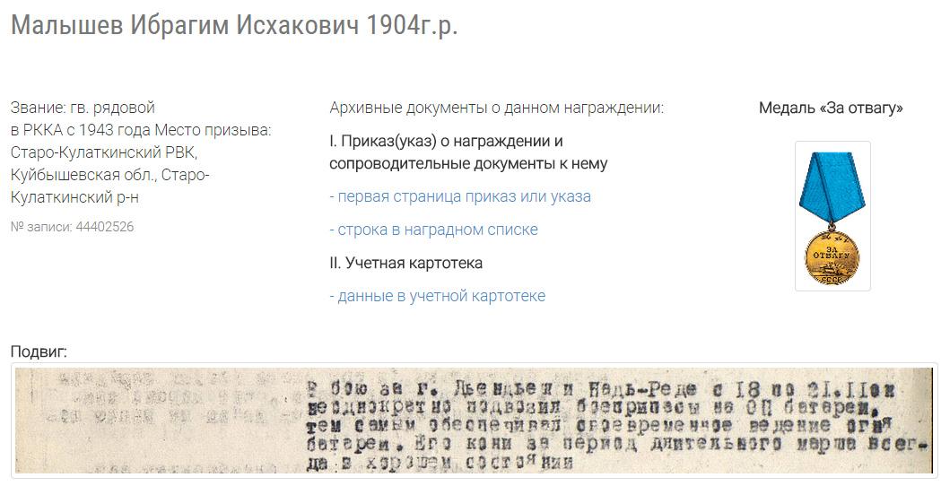malyshev_ibragim