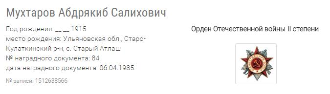 mukhtarov_a_01