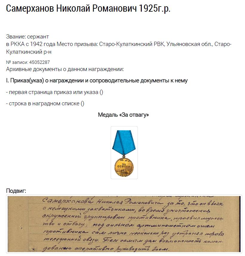 samerkhanov_k_04
