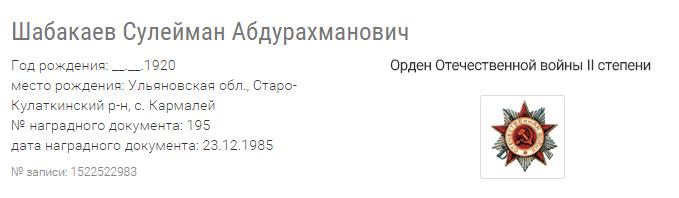 shabakaev_s_01